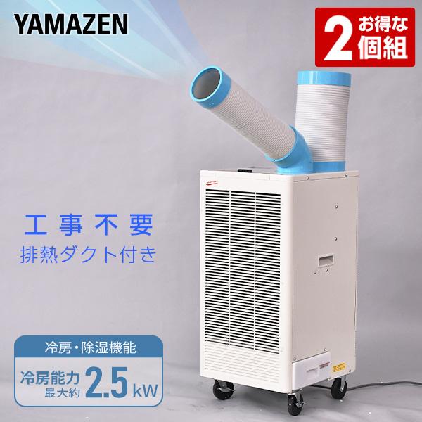 排熱ダクト付き スポットエアコン単相100V キャスター付き 2個組 YS492K*2 スポットクーラー 冷風機 業務用 エアコン 床置型 山善 YAMAZEN【送料無料】