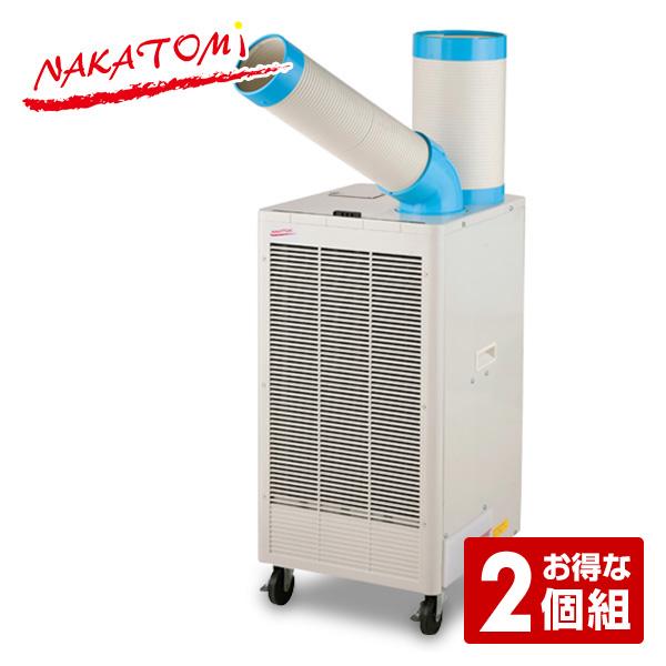 ナカトミ(NAKATOMI) 排熱ダクト付き スポットエアコン(単相100V) キャスター付き 2個組 N-407TC*2 スポットクーラー 冷風機 業務用 エアコン 床置型 【送料無料】【あす楽】