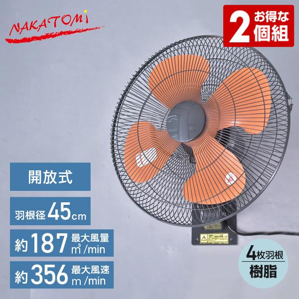 【GWも出荷中】ナカトミ(NAKATOMI) 45cm壁掛け工場扇(開放式) 2個組 OPF-45W*2 工場扇風機 工業用扇風機 工場用扇風機 大型扇風機 業務用扇風機 【送料無料】
