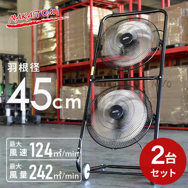 工場扇 45cmツインファン TF-45V*2 工場扇風機 工業用扇風機 工場用扇風機 大型扇風機 業務用扇風機 熱中症対策 ナカトミ(NAKATOMI) 【送料無料】