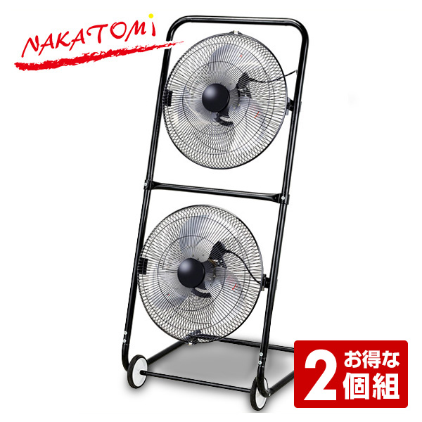 45cmツインファン TF-45V*2 工場扇風機 工業用扇風機 工場用扇風機 大型扇風機 業務用扇風機 ナカトミ(NAKATOMI) 【送料無料】