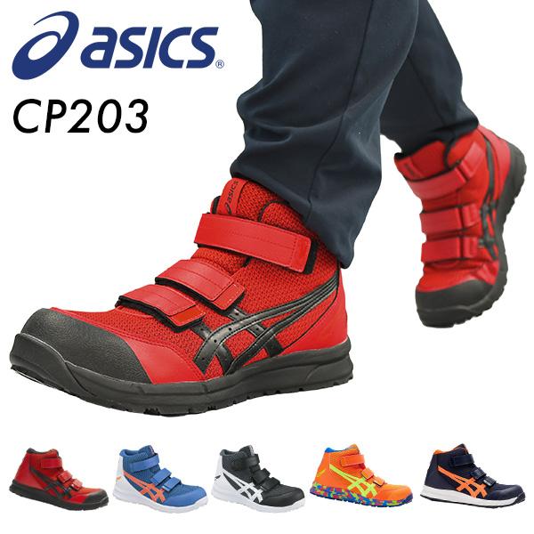 オープニング 大放出セール メッシュ使いのハイカットベルトタイプ かかとの切り返しのデザインがポイント 送料無料 アシックス 安全靴 ハイカット FCP203 ベルト ASICS 新品未使用 安全シューズ セーフティシューズ ワーキングシューズ マジックテープ 作業靴