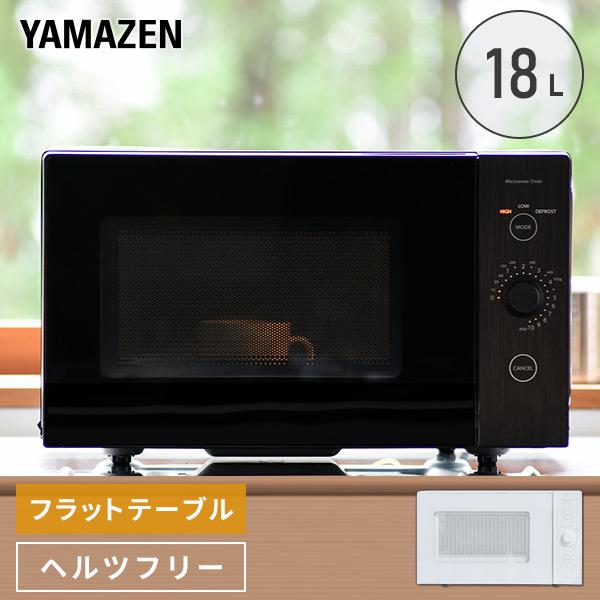 電子レンジ 18L ヘルツフリー フラットテーブル YRL-F180(W)/YRL-F180(B) おしゃれ レンジ フラット 東日本/50Hz 西日本/60Hz 一人暮らし あたため 温め 弁当 解凍 冷凍食品 共用 調理家電 キッチン家電 簡単操作 シンプル 山善 YAMAZEN【送料無料】