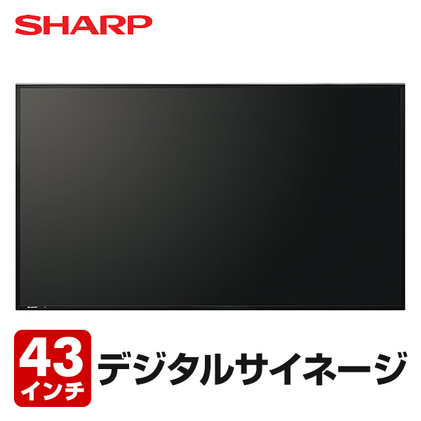デジタルサイネージ 43インチ PN-Y436 インフォメーション ディスプレイ 業務用 液晶モニター 電子看板 液晶ディスプレイ 43型 43V型 シャープ(SHARP) 【送料無料】