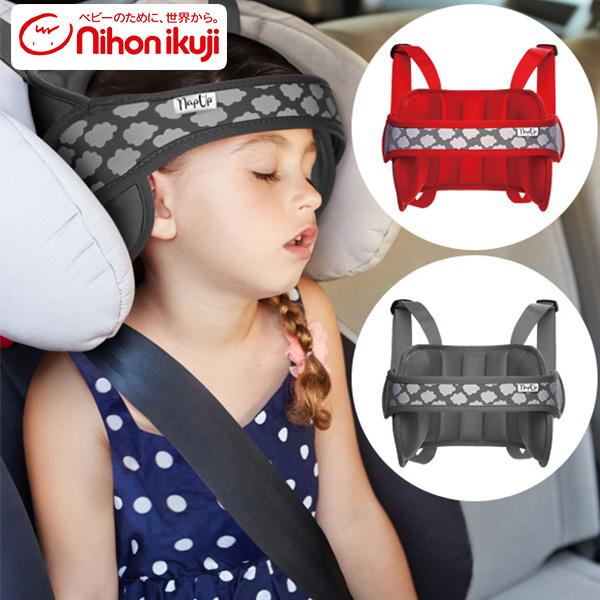 ドライブ中のお子様のうたたねを優しくサポート 送料無料 NapUp うたたねサポート ネックピロー 対象年齢1歳半から8歳頃まで こども 車 ヘッドサポート 日本育児 ナップアップ 税込 チャイルドシート キッズ 2020 新作 枕