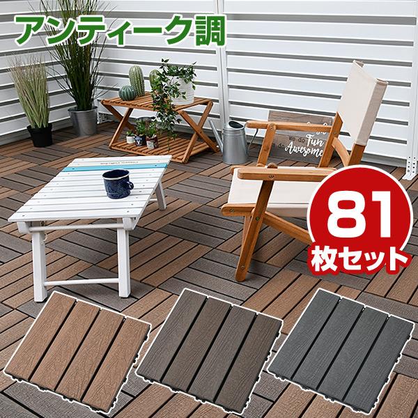 人工木 ウッドパネル 81枚セット (アンティーク調) MWJ-MA4*3 山善 YAMAZEN【送料無料】【あす楽】