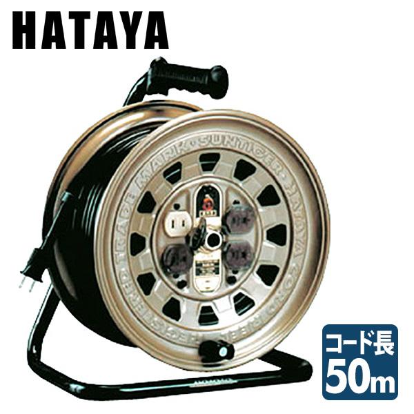 サンタイガーリール GT-50 コードリール 電源コード 電源 延長 ハタヤ(HATAYA) 【送料無料】