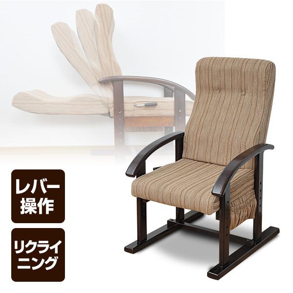 高座椅子 レバー式リクライニング WLZ-55(VS1)* ストライプ(ブラウン) 高座いす 座いす 座イス パーソナルチェア 母の日 母の日ギフト 父の日 敬老の日 高齢者 山善 YAMAZEN【送料無料】