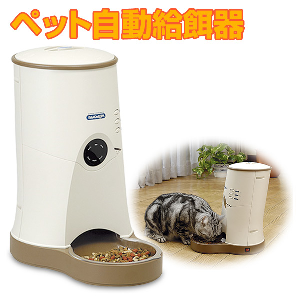 わんにゃんぐるめ(自動給餌機) CD-600(BE) ベージュ ペット用自動給餌機 餌やり器 自動えさやり器 フードディスペンサー 山佐(ヤマサ/YAMASA) 【送料無料】