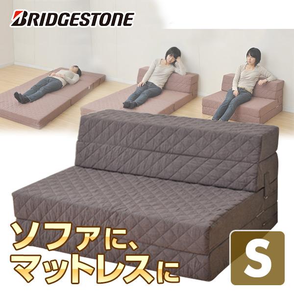 Bridgestone 3WAY sofa mattress (balance specifications) single MS-1101S-GY gray sofa-bed sofa bed couch sofa single bed