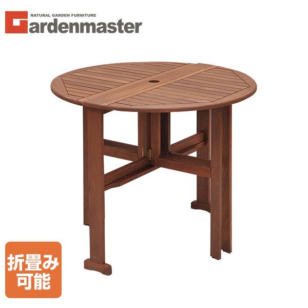 ガーデンテーブル 木製 折りたたみ バタフライ MFT-913BT ガーデンファニチャー 折りたたみテーブル 山善 YAMAZEN ガーデンマスター【送料無料】