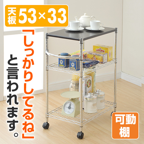 Mj W75633cjh Ch Silver Kitchen Rack Drawer Wagon Counter With The Yamazen Caster
