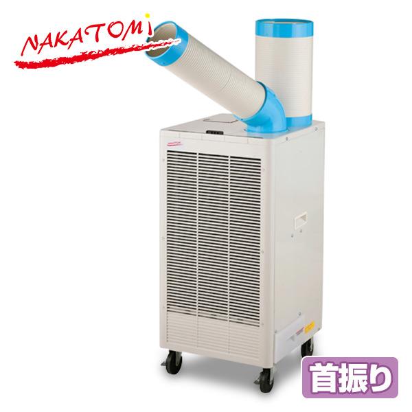 排熱ダクト付き スポットエアコン(単相100V) キャスター付き N407-TC スポットクーラー 冷風機 業務用 エアコン 床置型 ナカトミ(NAKATOMI) 【送料無料】【あす楽】