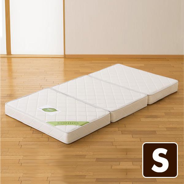SONNO(ソンノ) 薄型3つ折りスプリングマットレス(シングル) SONNO-B3-004-S アイボリー マットレス 3つ折り スプリングマットレス 【送料無料】