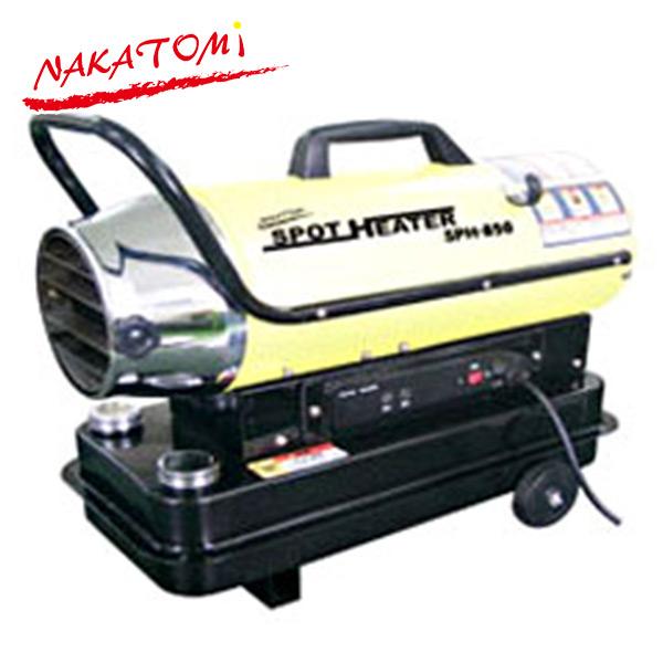 スポットヒーター(60Hz専用) SPH-860 灯油ヒーター ジェットヒーター 業務用ヒーター 暖房 ナカトミ(NAKATOMI) 【送料無料】