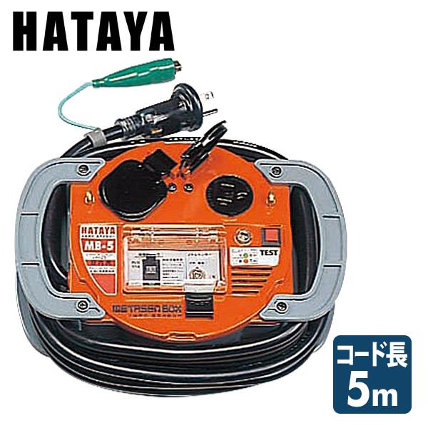 メタセン(金属感知器)ボックス コードリール MB-5 ハタヤ(HATAYA) 【送料無料】