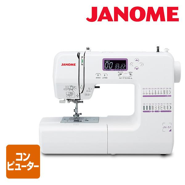 コンピューターミシン JN-51 ジャノメミシン 電動ミシン 家庭用ミシン ジャノメ(JANOME)