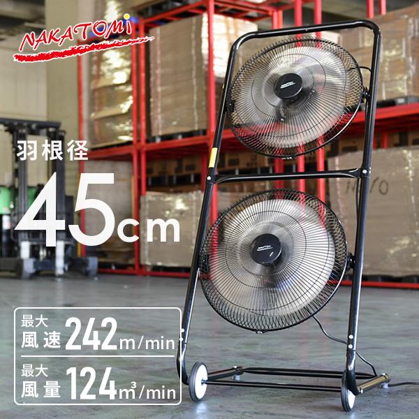 45cmツインファン TF-45V 工場扇風機 せんぷうき サーキュレーター ナカトミ(NAKATOMI) 【送料無料】