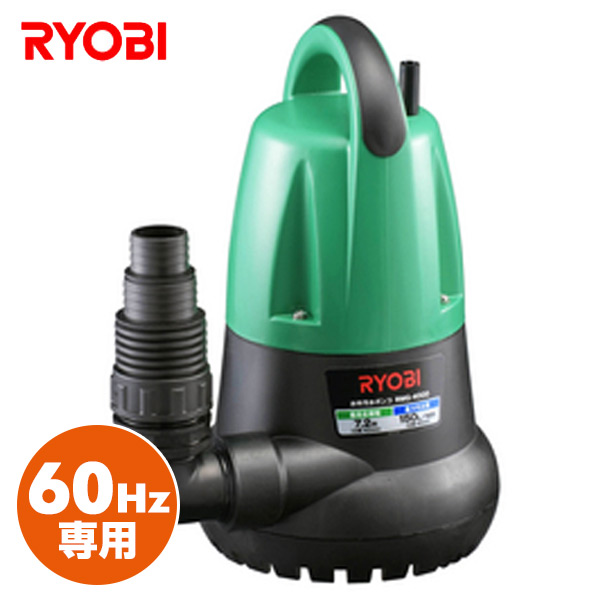水中汚水ポンプ(60Hz専用) RMG-4000 土木 建築現場 排水 農業 園芸 灌水 リョービ(RYOBI) 【送料無料】