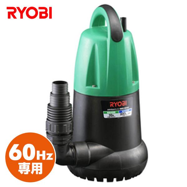 水中汚水ポンプ(60Hz専用) RMG-8000 土木 建築現場 排水 農業 園芸 灌水 リョービ(RYOBI) 【送料無料】
