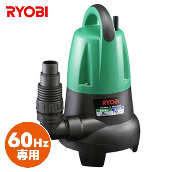 水中汚物ポンプ(60Hz専用) RMX-4000 土木 建築現場 排水 農業 園芸 灌水 リョービ(RYOBI) 【送料無料】