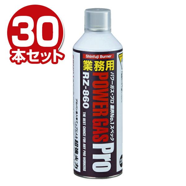 新富士バーナー(Shinfuji Burner) 業務用パワーガス・プロ(30本セット) RZ-860*30 ガスボンベ ガストーチ バーナー 【送料無料】
