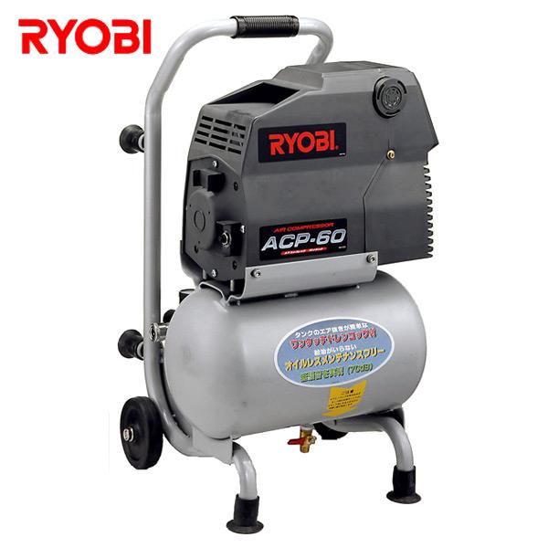 エアコンプレッサー (オイルレス) ACP-60 エアーコンプレッサー エアコンプレッサー エアー工具 エアーツール リョービ(RYOBI) 【送料無料】