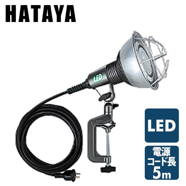 LED作業灯(屋外用) RGL-5W 投光器 ランプ ライト 照明 ハタヤ(HATAYA) 【送料無料】