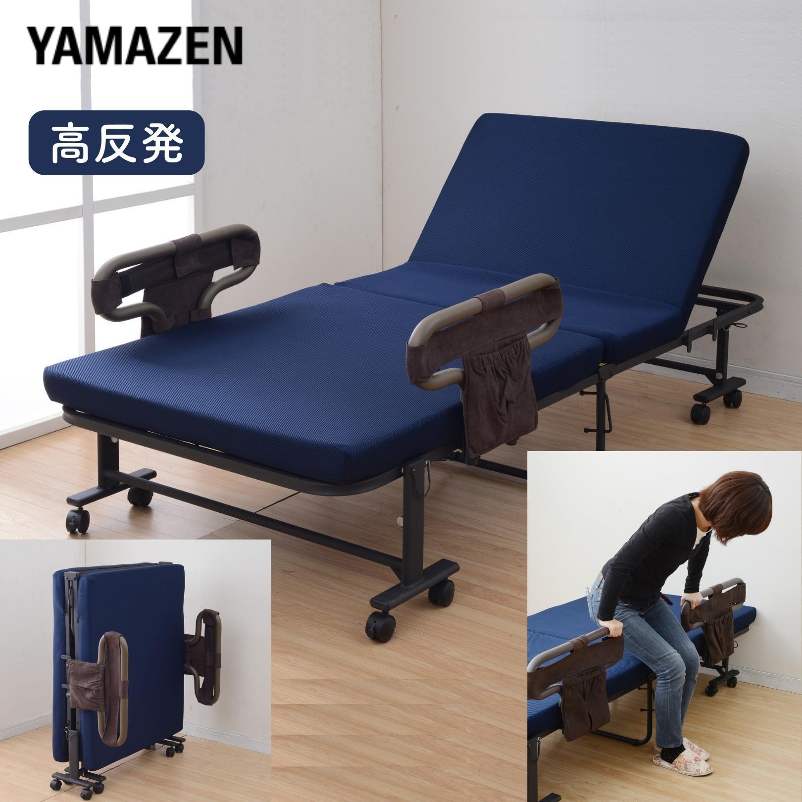 手すり付 高反発 折りたたみベッド シングル BAS-1S(WNV)RGK ネイビー 組み立て簡単 高反発ベッド 折り畳みベッド 折畳みベッド シングルベッド 組立簡単 山善 YAMAZEN【送料無料】