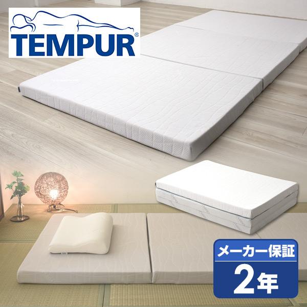 E Kurashi Futon テンピュール Tempur