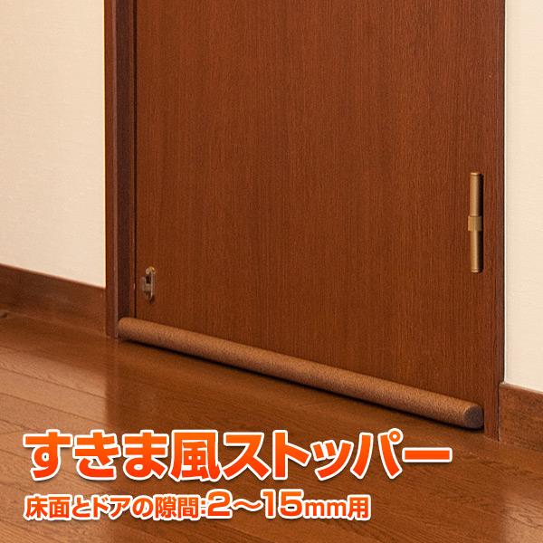 【GWも出荷中】ユーザー(USER) すきま風ストッパー ドア用 U-P675 ブラウン 防寒対策 断熱 冷気対策