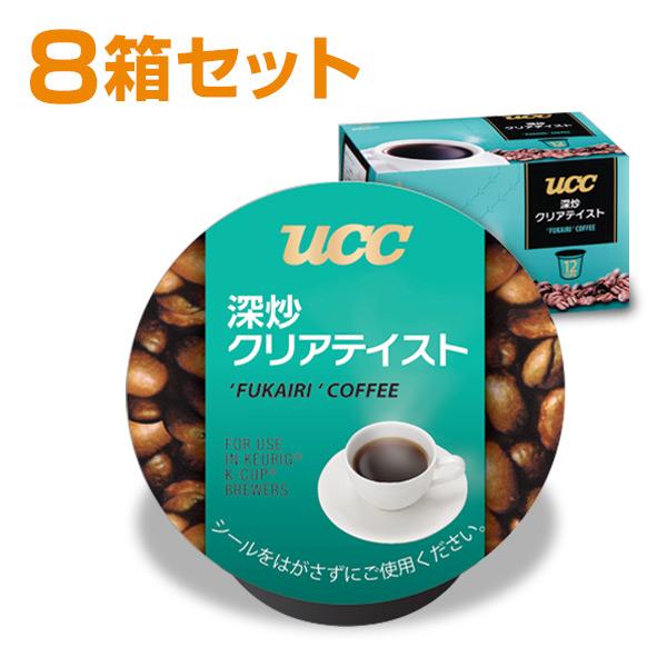 UCC(上島珈琲) 深炒クリアテイスト(7.5g×12個入) 8箱セット SC1860*8 BREWSTAR ブリュースター KEURIG キューリグ K-cup BREWSTAR(ブリュースター) 【あす楽】