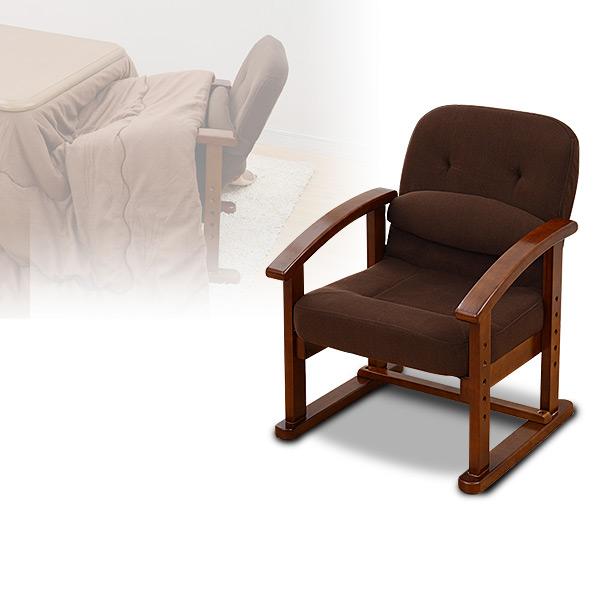 高座椅子 防幕付 腰あて付 組立不要KMZC-55(MBR)BB モカブラウン こたつ用椅子 こたつ椅子 高座椅子 座いす 座イス 母の日 母の日ギフト 父の日 敬老の日 高齢者 山善 YAMAZEN【送料無料】