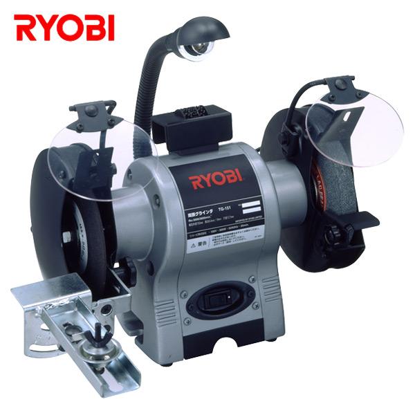 両頭グラインダー 砥石径150mm TG-151 卓上グラインダー 産業用機器 産業機械 建設機械 農業機械 リョービ(RYOBI) 【送料無料】