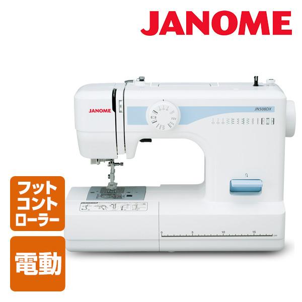フットコントローラー式 電動ミシン JN508DX コンパクト電動ミシン 蛇の目ミシン ジャノメ(JANOME) 【送料無料】【あす楽】