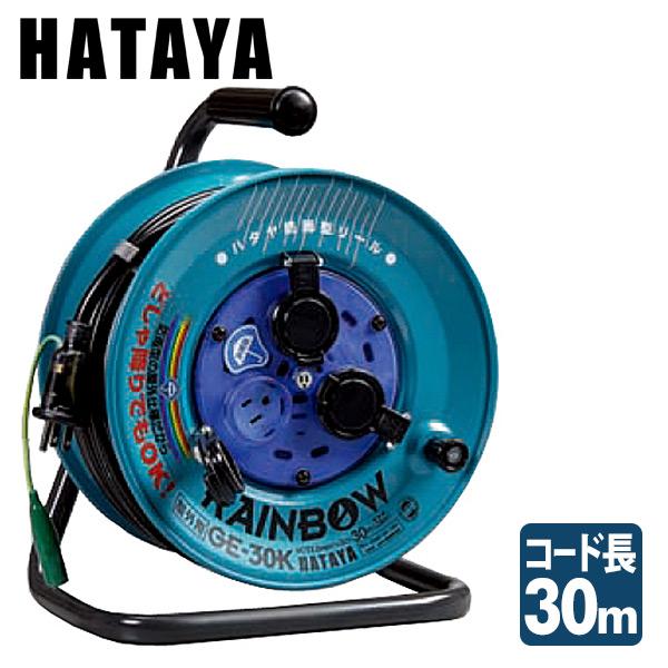 レインボーリール コードリール GE-30K ハタヤ(HATAYA) 【送料無料】