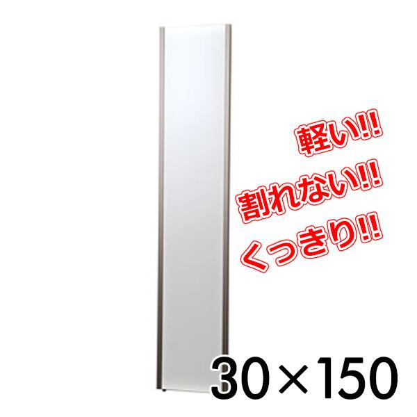 リフェクスミラー(30×150cm) NRM-3SG シャンパンゴールド 鏡 姿見 全身 ミラー自動選択 リフェクス(refex) 【送料無料】