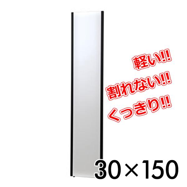 リフェクス(refex) リフェクスミラー(30×150cm) NRM-3B ブラック 鏡 姿見 全身 ミラー自動選択 【送料無料】