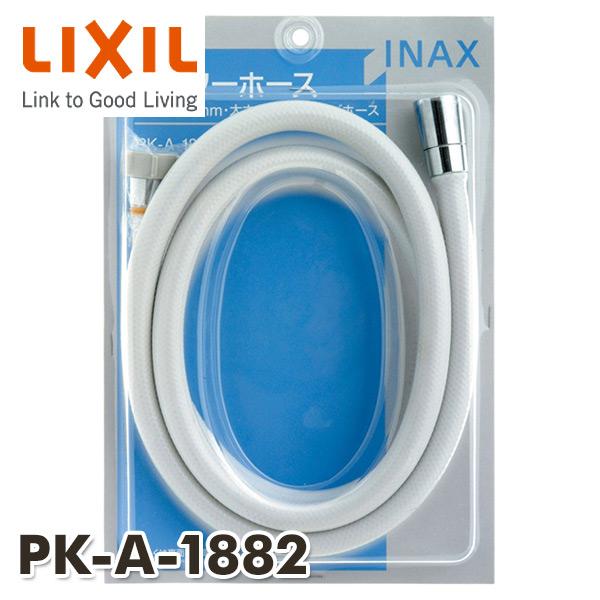 ホースの汚れや破損時の交換に カビによる汚れがつきにくい防カビ仕様 送料無料 浴室用 格安激安 シャワーホース 防カビ仕様 1.5m シャワー部品 国内正規品 イナックス 浴室部品 INAX INAX部品 PK-A-1882