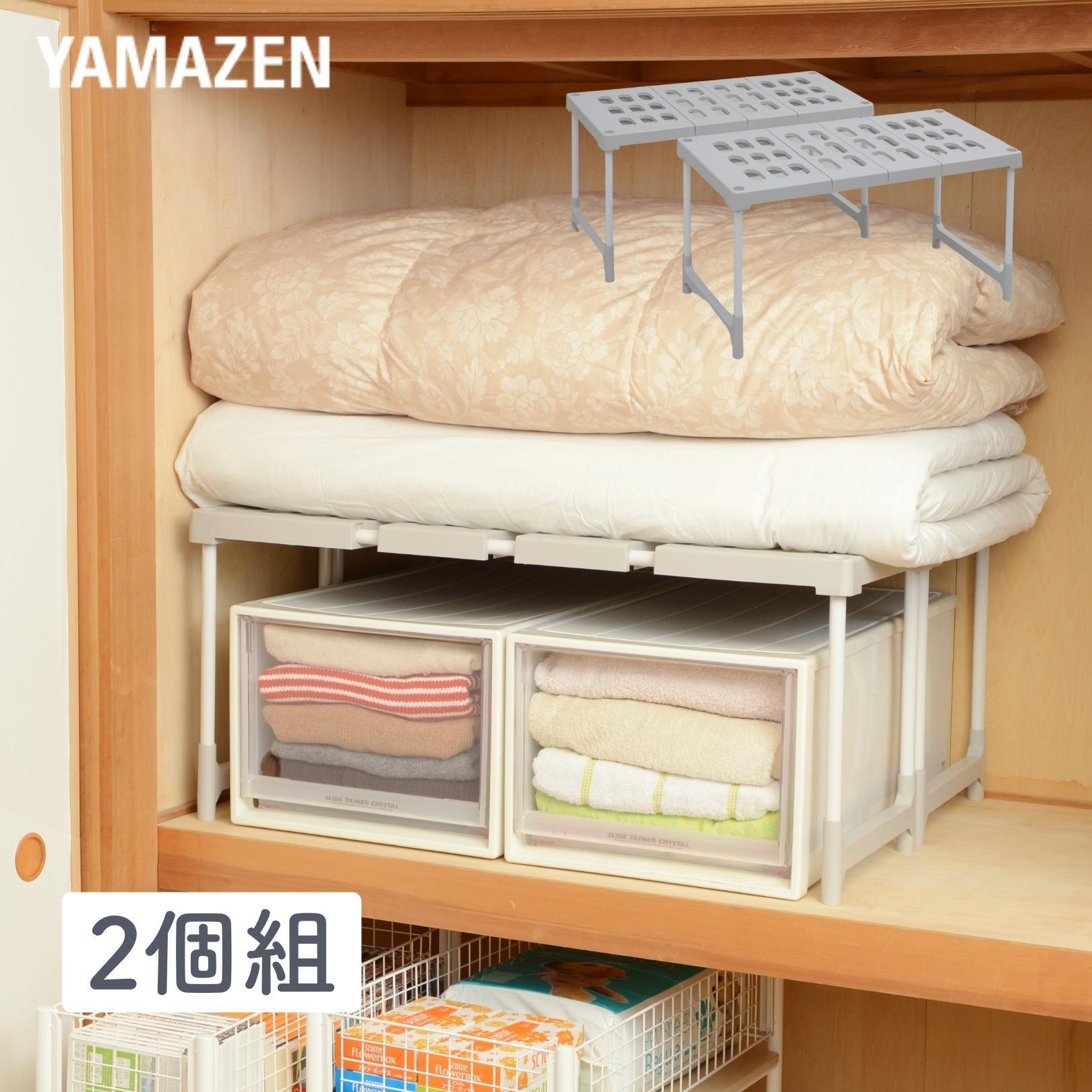 押入れ整理棚 幅伸縮(幅80-92)2個組 押入れ収納 押入収納 押入れラック クローゼット 収納棚 収納ラック 山善 YAMAZEN