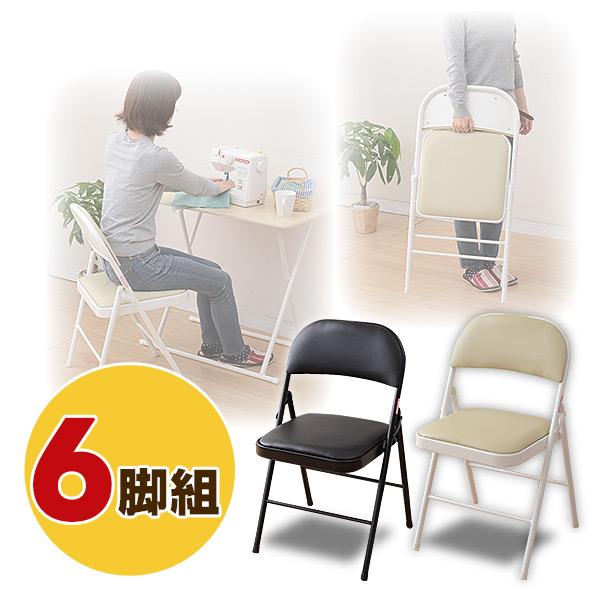 折りたたみチェア(お得な6脚セット) YMC-22*6 折り畳みチェア 折畳 折畳み 椅子 イス いす チェアー 山善 YAMAZEN【送料無料】【あす楽】