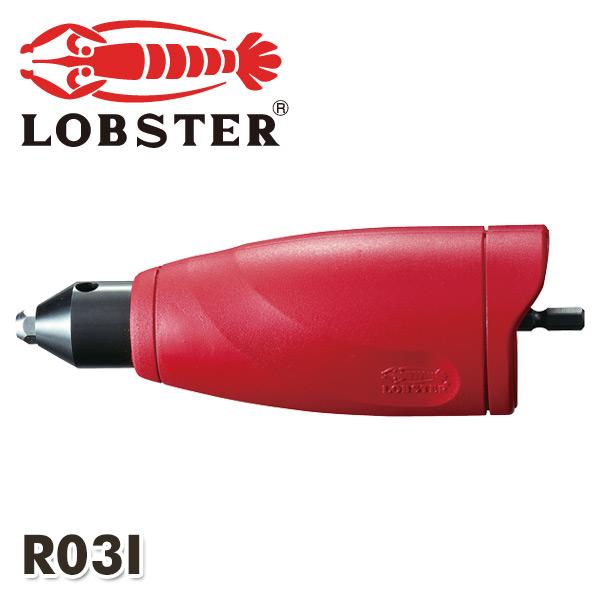 アタッチメントリベッター R03I リベッター ファスニングツール ファスナー 生産加工用品 ロブスター エビ印 ロブテックス(LOBSTER) 【送料無料】