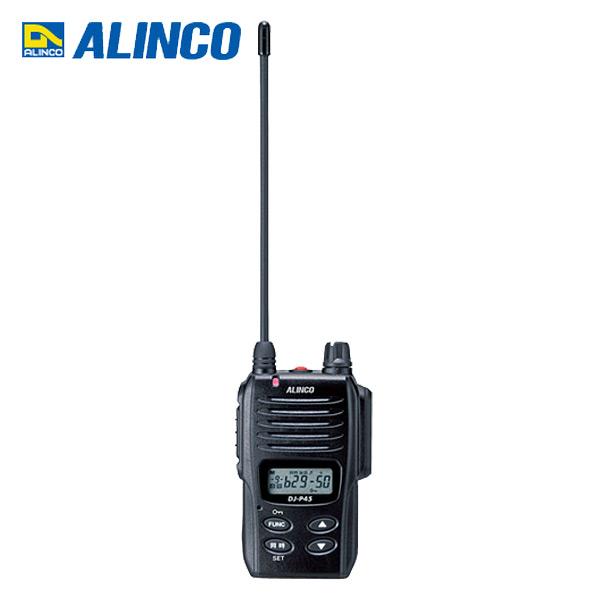 特定小電力 トランシーバー 47ch 同時通話対応 防浸型 DJ-P45 特定小電力無線 無線機 トランシーバー 通話 アルインコ ALINCO【送料無料】