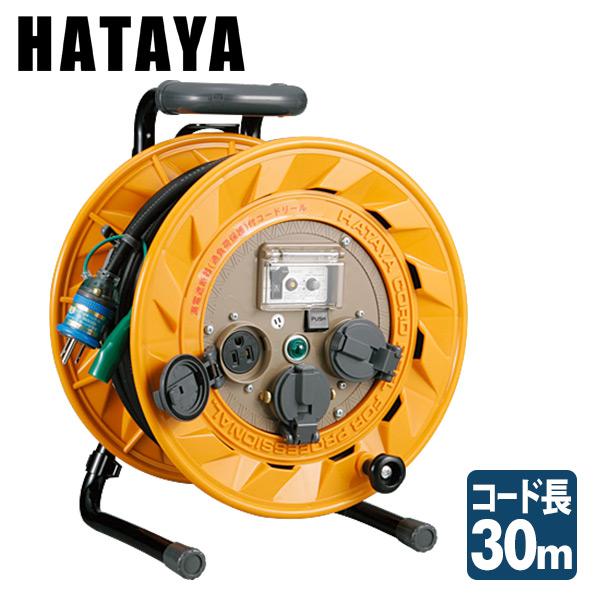 漏電遮断器付(接地付)コードリール30m BR-301K 延長コード 電源 コンセント ハタヤ(HATAYA) 【送料無料】