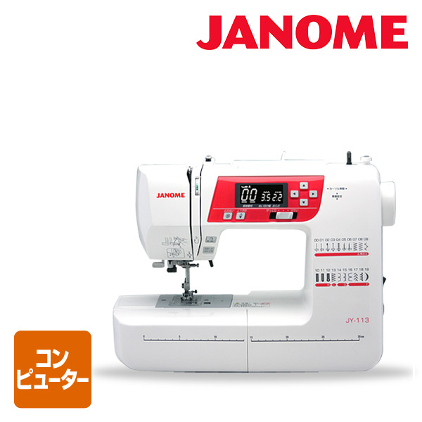 ジャノメ(JANOME) コンピューターミシン JY-113 電動ミシン コンパクトミシン 家庭用ミシン 【送料無料】