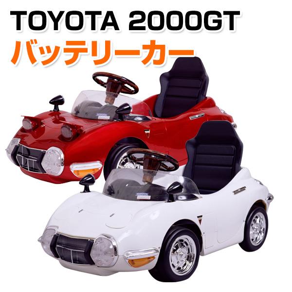 ミズタニ(A-KIDS) 乗用玩具 トヨタ(TOYOTA) 2000GT 電動 バッテリーカー(対象年齢2-5歳) TGT-B 乗物玩具 乗り物 バッテリー式 バッテリー式乗用 自動車 くるま 車 レプリカ クリスマス 【送料無料】