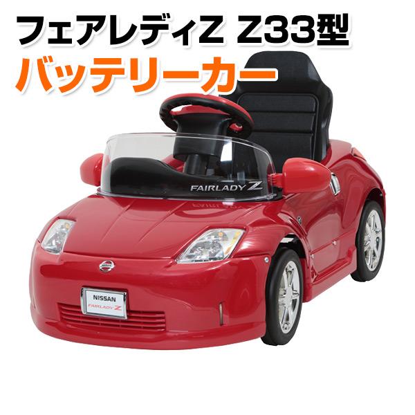 ミズタニ(A-KIDS) 乗用玩具 フェアレディZ Z33型 電動 バッテリーカー(対象年齢2-5歳) Z33-B 乗物玩具 乗り物 バッテリー式 バッテリー式乗用 自動車 くるま 車 レプリカ クリスマス 【送料無料】
