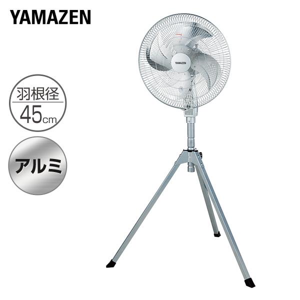 工場扇 45cm 全閉式 アルミハイスタンド 工業扇風機 YPF-453S 工場扇 スタンド扇風機 工業扇風機 サーキュレーター 換気山善 YAMAZEN【送料無料】