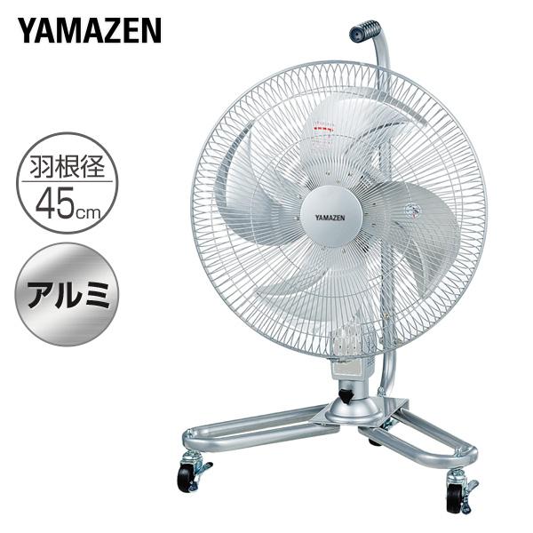 工場扇 45cm 全閉式 アルミキャスター扇風機 YPF-453C 工場扇 スタンド扇風機 工業扇風機 サーキュレーター 換気山善 YAMAZEN【送料無料】