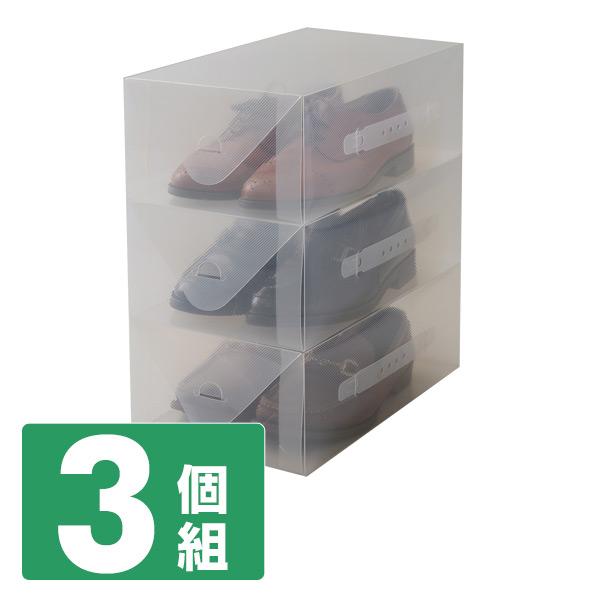 【GWも出荷中】靴 収納 ボックス クリア メンズ 3個組 YTC-CLSM3P(CL) シューズボックス シューズケース 収納ボックス 収納ケース クリアボックス クリアケース 靴収納  山善/YAMAZEN/ヤマゼン